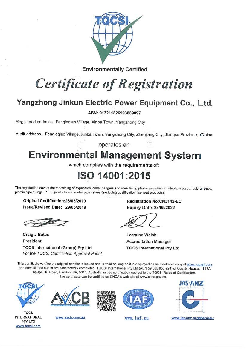 环境认证(英)
