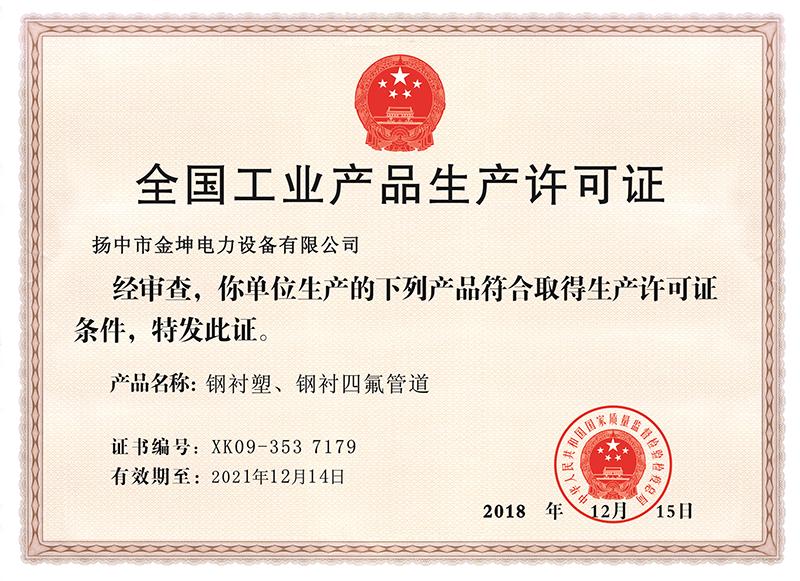 钢衬生产许可证