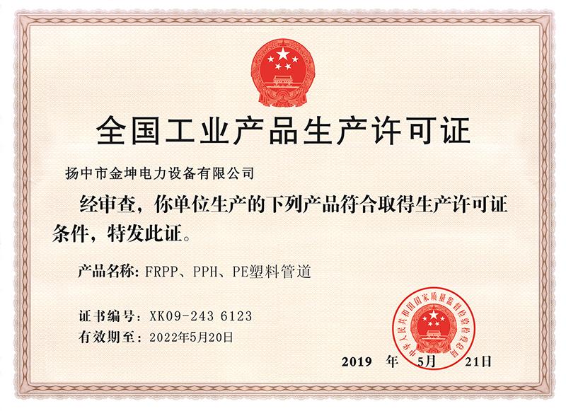 PP生产许可证